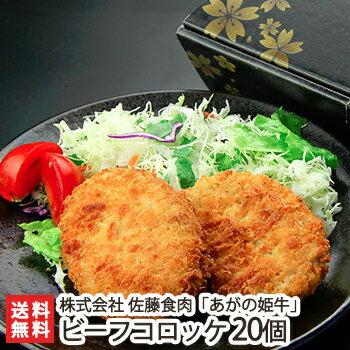 洋風惣菜, コロッケ  80g20