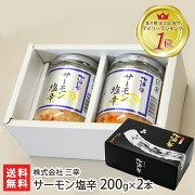 夏ギフトに◎熨斗対応可!マグロのトロにあたるサーモンのハラスを新潟県産米で仕込まれた塩麹で漬け込みんだ三幸の「サーモン塩辛」