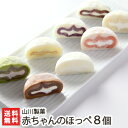 クリーム大福「赤ちゃんのほっぺ」選べる8個セット(生チョコ・...