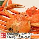 新潟 村上産 茹で紅ズワイガニ「冷凍」約650g×3尾 漁師...
