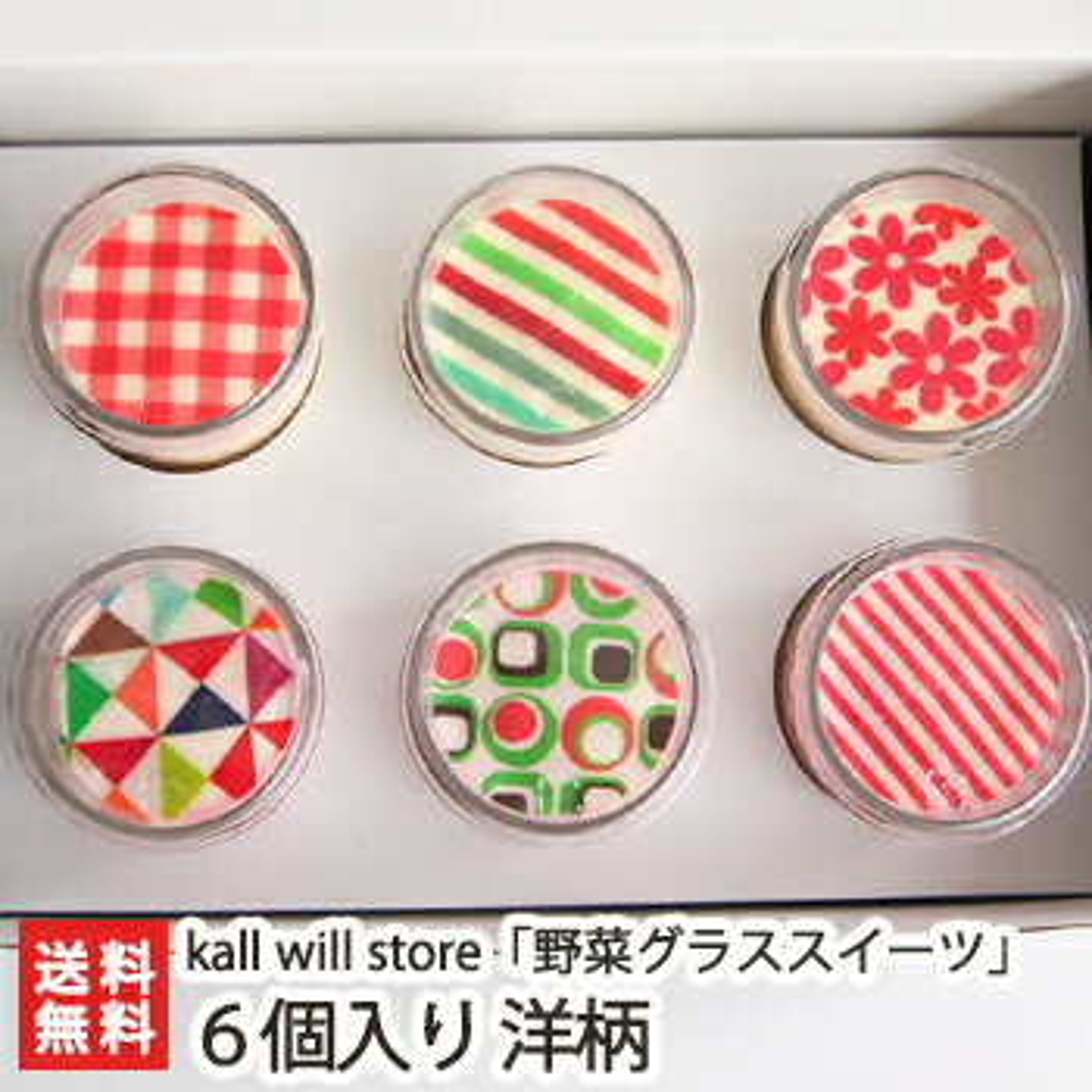 洋菓子, 洋菓子セット・詰め合わせ  6 kall will store