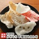 昔ながらの素朴なお菓子 八味かきもち 8種セット(1袋あたり...