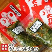 きりざい丼セット3食分幸源【ギフト・贈り物・内祝いに!のし(熨斗)無料】【送料無料】