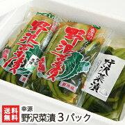 昔ながらの野沢菜漬選べる3パック幸源【ギフト・贈り物・内祝いに!のし(熨斗)無料】【送料無料】