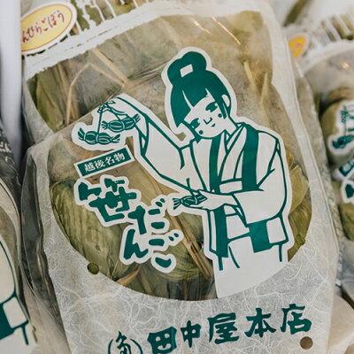 新潟名物-田中屋本店【笹だんご】