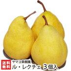 新潟産最高級ル・レクチェ2kg(5〜7玉)