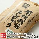 【令和元年度新米】新潟県産コシヒカリ(JAS認証有機栽培米)...