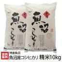 【令和元年度米】魚沼産コシヒカリ 精米 10kg(5kg×2...