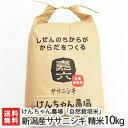 【30年度米】新潟産 自然栽培米ササニシキ 10kg 選べる...