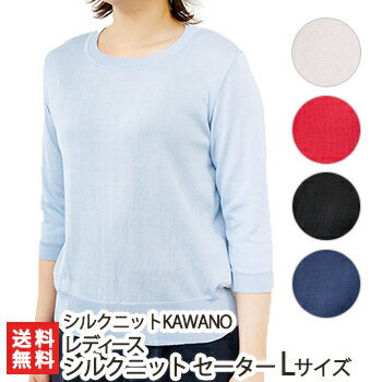 ニット・セーター, セーター  LKAWANO100