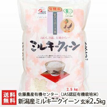 【令和2年度米】新潟産 JAS認証有機栽培米 ミルキークイーン 玄米 2.5kg 佐...