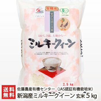 【令和2年度米】新潟産 JAS認証有機栽培米 ミルキークイーン 玄米 5kg 佐藤農...