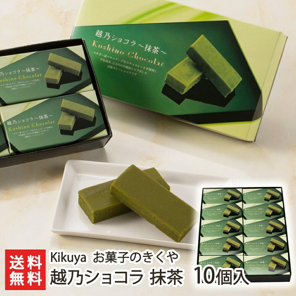 チョコレート, チョコレートセット・詰め合わせ  10 Kikuya