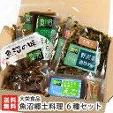 魚沼郷土料理 6種セット(野沢菜の油炒めきのこ・野沢菜の油炒...