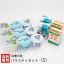 良寛牛乳バラエティセット「S」【牛乳(200ml)×2・コーヒー(200ml)×2・ヨーグルト×3・低脂肪ヨーグル...