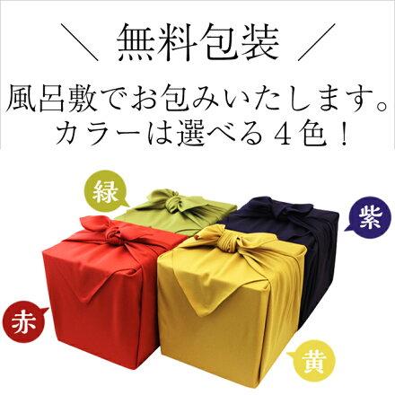 無料包装,選べる3色,風呂敷包装