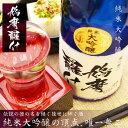 楽天市場においても初登場売れ筋第一位!日本、そして世界でも金賞を受賞する蔵元から究極の酒...