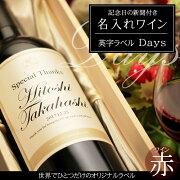 赤ワイン メモリアル プレゼント