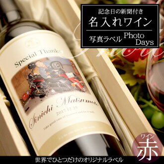 Present Memorial Day photo red wine: 750 ml