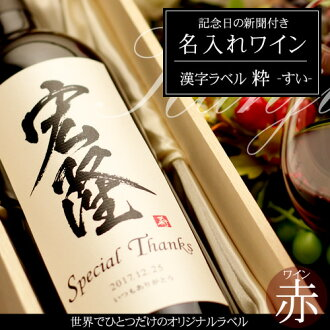 Red wine: 750 ml