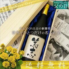 お父さんがタイムスリップできる世界でたったひとつだけの日本酒!新潟の酒が醸す感動の名入れ...