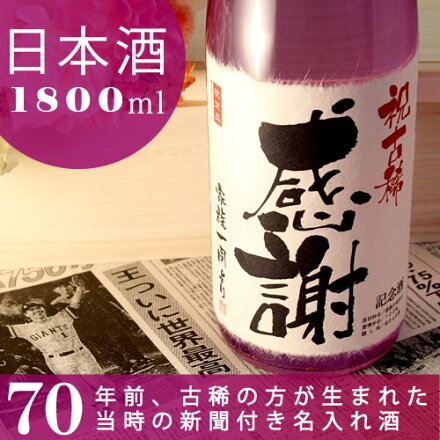 70歳古希祝いに贈る薄紫の名入れラベル酒1800ml