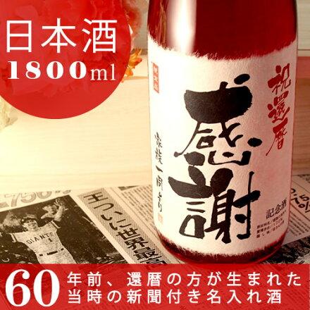60歳還暦祝いに贈る真紅の名入れラベル酒1800ml