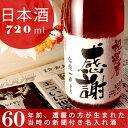 還暦祝い(60歳)や慶事、結婚式などサプライズプレゼントに贈る新聞付き名入れ酒!純米酒の大吟醸…