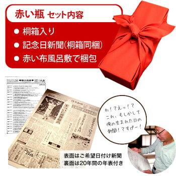 60歳還暦祝いに贈る赤い瓶のセット内容