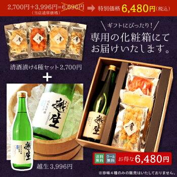 新潟清酒漬け珍味4種セットと純米大吟醸越生