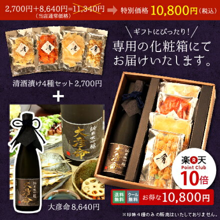 新潟清酒漬け珍味4種セットと純米大吟醸大彦命