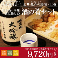 【送料無料】《日本酒&珍味4種セッ...
