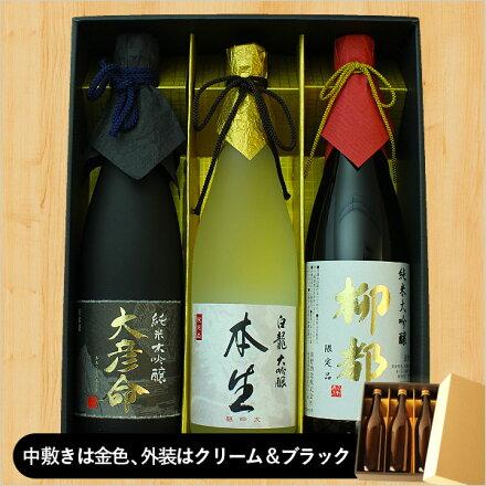 【送料無料】【酒は百薬の長】幻の酒特別ギフトセット!720ml×3本セット