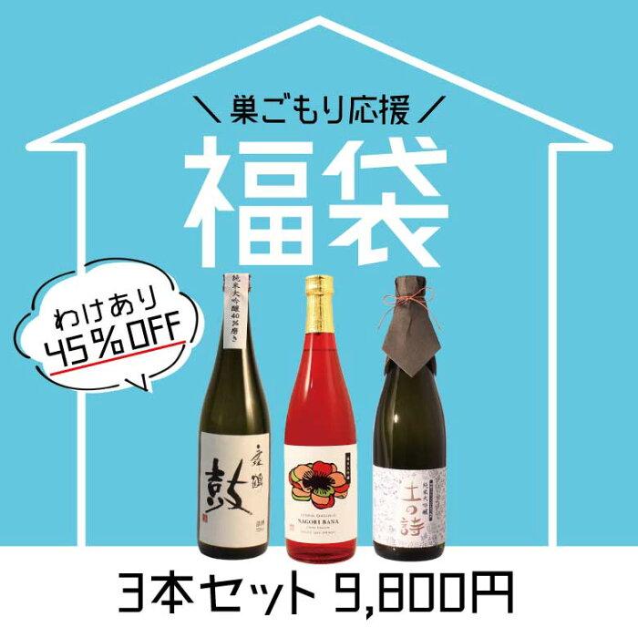巣ごもり応援福袋 訳アリ 日本酒 720ml×3本 家飲み オンライン飲み会 でおうち時間を楽しく過ごす 復袋【送料無料】