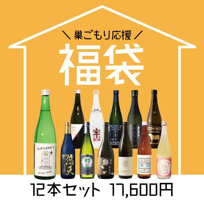 巣ごもり応援福袋 日本酒 720ml×12本 家飲み オンライン飲み会 でおうち時間を楽しく過ごす 復袋【送料無料】
