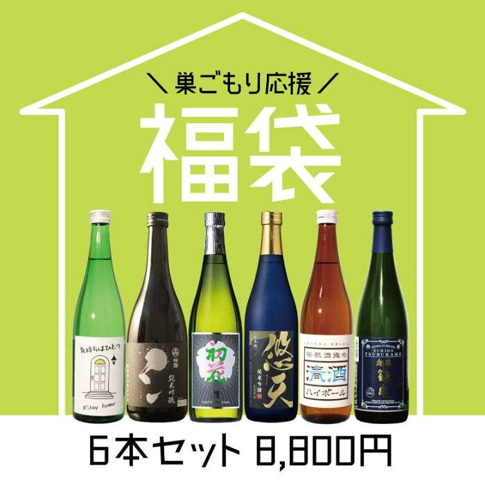 巣ごもり応援福袋 日本酒 720ml×6本 家飲み オンライン飲み会 でおうち時間を楽しく過ごす 復袋【送料無料】