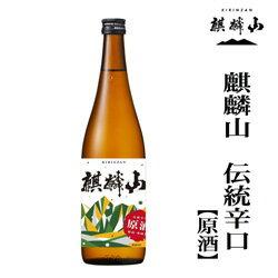 麒麟山酒造 伝統辛口 伝辛 原酒 720ml 新潟 日本酒 辛口 ギフト あす楽