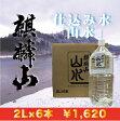 麒麟山酒造「山水」ナチュラルウォーター2L×6本セット!