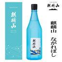 麒麟山酒造 ながれぼし 純米大吟醸720ml!ブルーボトル 新潟 日本酒 ギフト 贈答 あす楽