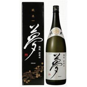 市島酒造「夢」純米酒1800ml 新潟 日本酒 ギフト 贈答 辛口
