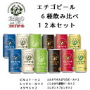 エチゴビール代表銘柄6種飲み比べ12本セット!!楽しめるビー...