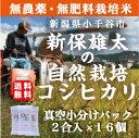 【無農薬・無肥料米・自然栽培】生産者指定!自然栽培米!!新潟...