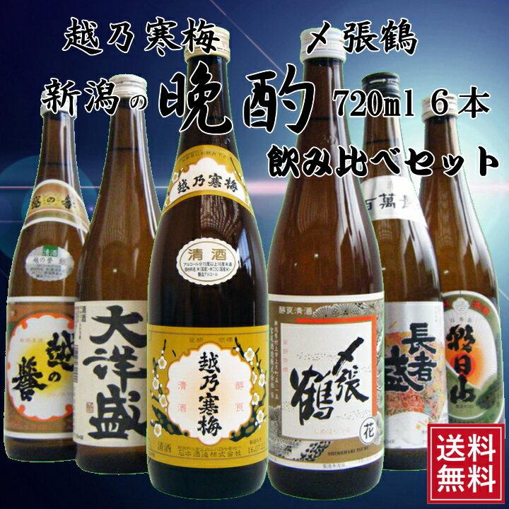 越乃寒梅 〆張鶴 と 新潟の晩酌酒飲み比べギフ...の紹介画像2