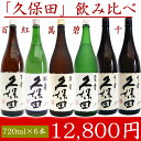 久保田 日本酒 飲み比べセット 720ml×6本 久保田 萬...