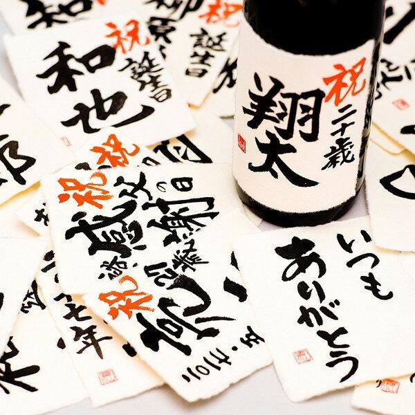 名入れ 日本酒 久保田 萬寿 純米大吟醸 越路吹雪 大吟醸 名前入れ 1800ml×2本 ギフトセット  書家が手書きする世界で一つだけの贈り物! 令和