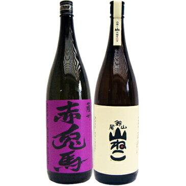 山ねこ 芋1800ml尾鈴山蒸留所 と赤兎馬(紫) 芋1800ml濱田酒造 焼酎 飲み比べセット 2本セット