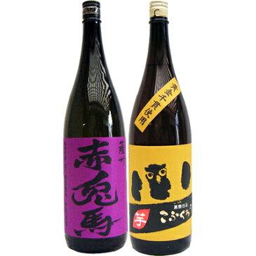 こふくろう 芋1800ml研醸 と赤兎馬(紫) 芋1800ml濱田酒造 焼酎 飲み比べセット 2本セット