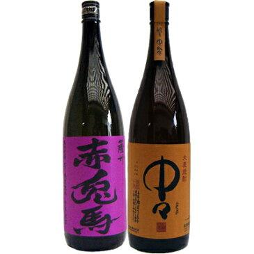 中々 麦1800ml黒木本店 と赤兎馬(紫) 芋1800ml濱田酒造 焼酎 飲み比べセット 2本セット