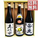 新潟銘酒飲み比べセットB 720ml×3本詰 久保田・八海山...