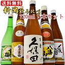 日本酒 飲み比べセット 720ml×5本詰 送料無料 新潟 ...